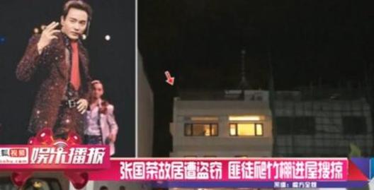 张国荣故居遭窃 警方正作进一步调查