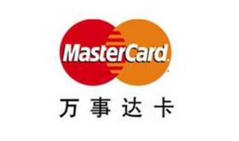 万事达信用卡怎么办理