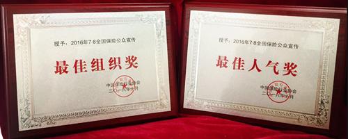 2016保险公众宣传大比武 华夏人寿斩获大奖