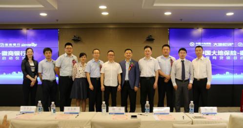 中国大地保险携手徽商行开启线上个贷新模式
