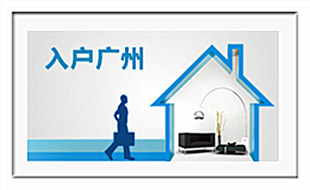 广州积分入户细则解读 入户申请流程及条件一览