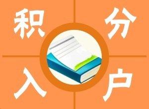 广州积分入户2016新政策:比拼的是社保缴费年限