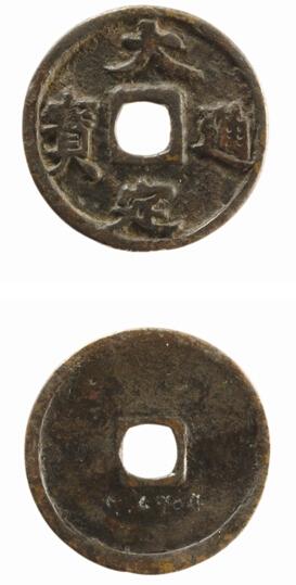 古币收藏与鉴赏:上海博物馆藏大定通宝
