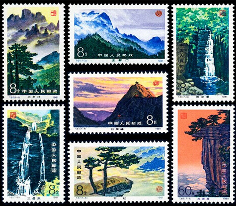 中国名山邮票收藏赏析