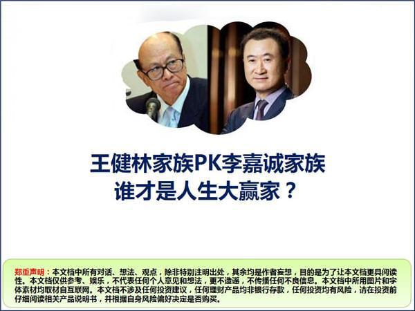 万达王健林家族PK李嘉诚 谁能更胜一筹?