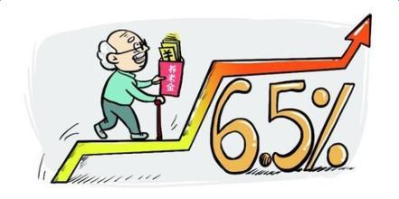 2016广州养老金上调最新消息:缴费超1年多发1元