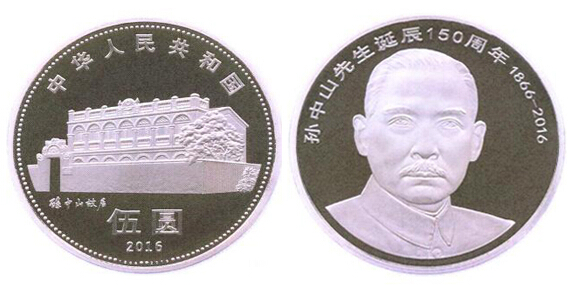 孙中山诞辰150周年普通纪念币开始预约了 你抢到了吗?