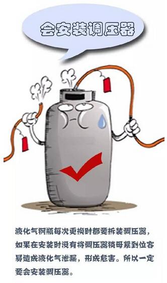 如何安全使用液化气