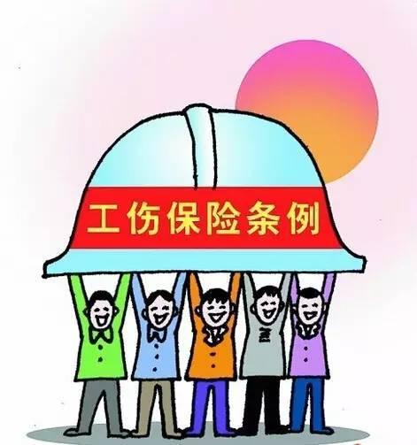 关于印发《北京市工伤保险浮动费率管理试行办法》的通知