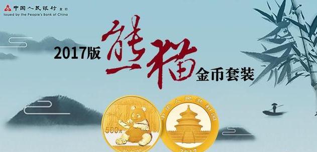 2017版熊猫金币有投资价值吗