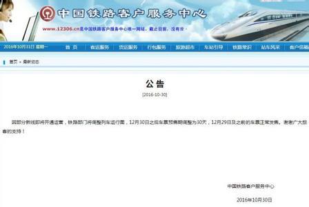 火车票预售期缩短 12月30日之后火车票预售期调整为30天