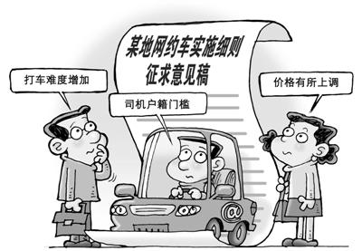 杭州网约车实施细则 杭州网约车新增临时居住证条件