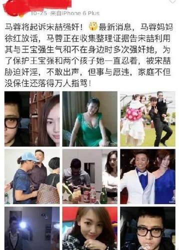传马蓉将起诉宋喆强奸 这智商是被猪吃了么???