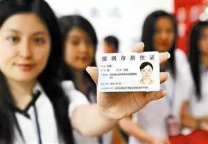 2016深圳居住证网上办理流程 深圳居住证办理条件