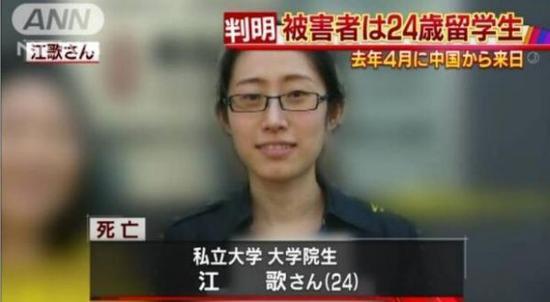 女留学生在日被杀最新消息 疑似被室友前男友杀害!