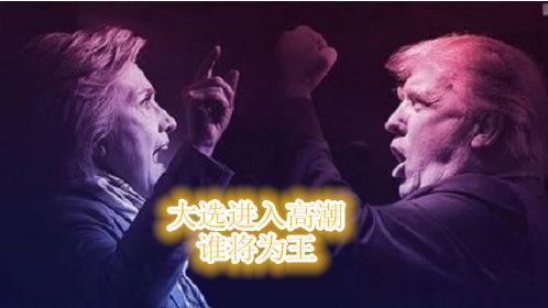 美国大选时刻牵动着纸白银