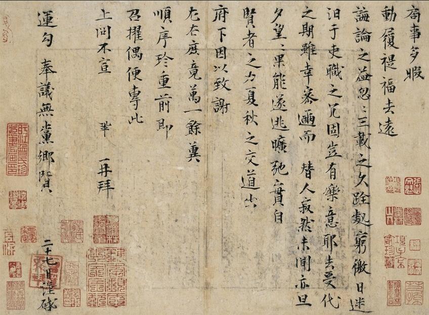 敏行与迪哲--宋元书画私藏特展藏品欣赏