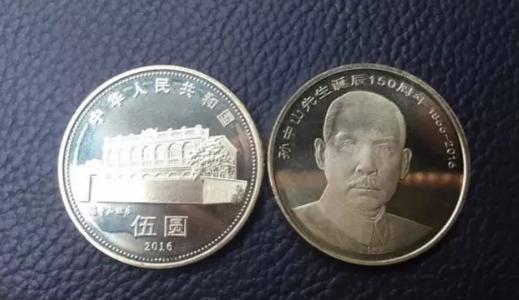 孙中山诞辰150年金银币兑换流程 孙中山纪念币是否高开低走