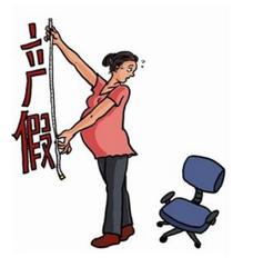 深圳市拟废止30天深圳产假最新消息