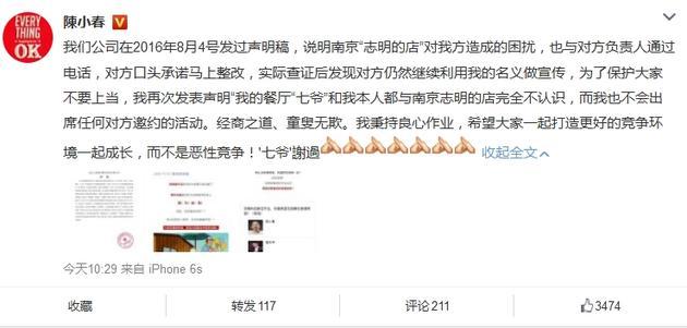 公司商标遭盗用 陈小春维护合法权益