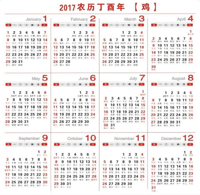 2017年放假安排时间表最新消息:2017年法定节假日有几天?