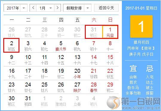 2017年放假安排时间表预测版出炉 帮你提提神