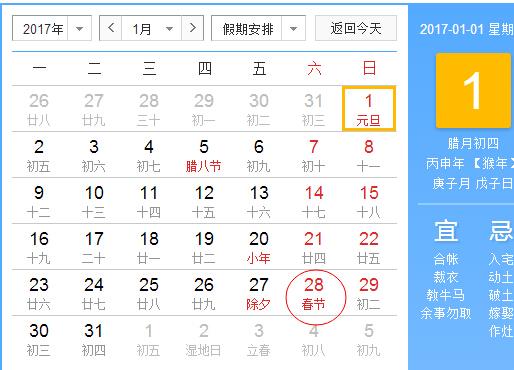 2017年放假安排什么时候公布 2017年春节放假安排