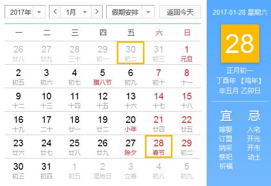 2017年春节放假安排时间表:春节几号开始放假
