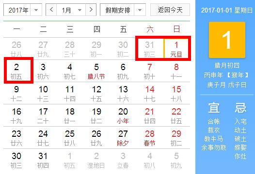 2017年元旦放假安排时间最新消息:今年元旦放几天假?