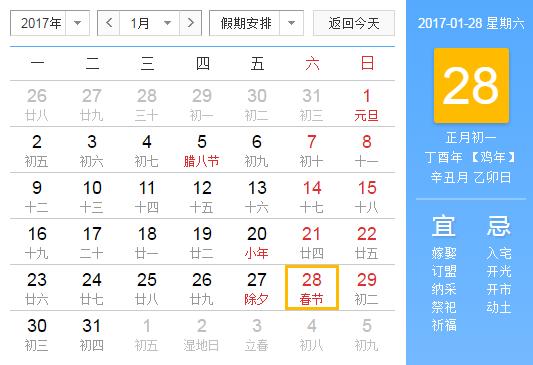 2017年放假安排时间表:今年春节几号开始放假?