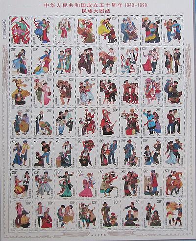 民族大团结_民族大团结邮票_民族大团结邮票特点_民族大团结邮票收藏价值