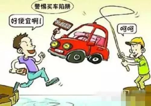 汽车贷款购车要提防哪些坑
