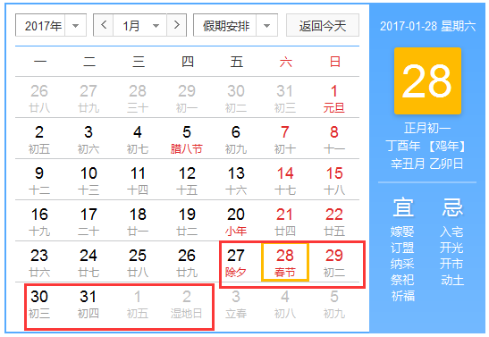 2017年春节放假时间安排 2017年春运火车票什么时候开始卖?