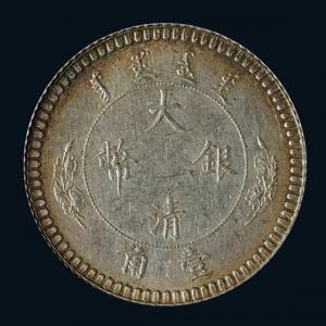 宣统年造大清银币小型壹角银币价格