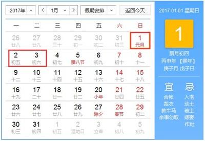 2017年放假安排时间表_2017年放假时间安排表官方版公布了吗?
