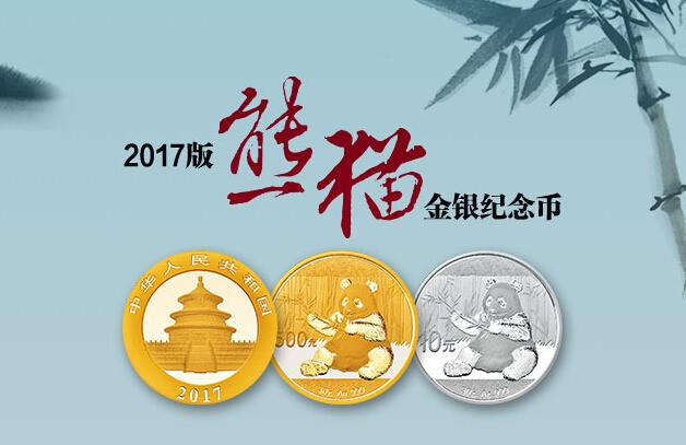 2017版熊猫金银币与2016版区别