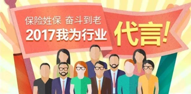 """""""2017我为行业代言""""保险企业人气榜TOP10"""