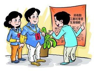 女性生娃享365天产假 西藏职工二胎政策实施的溜溜的