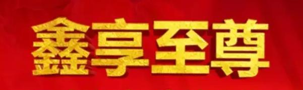 了解中国人保鑫享至尊 五个问题足矣