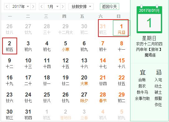 2017年放假安排公布:中秋国庆连着放假8天