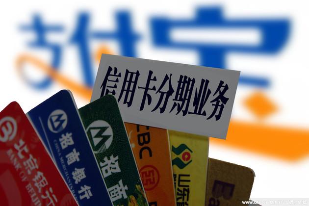 信用卡分期怎么选?分期方式适合的最好!
