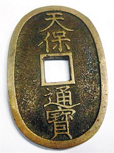 日本天保通宝钱是什么样?