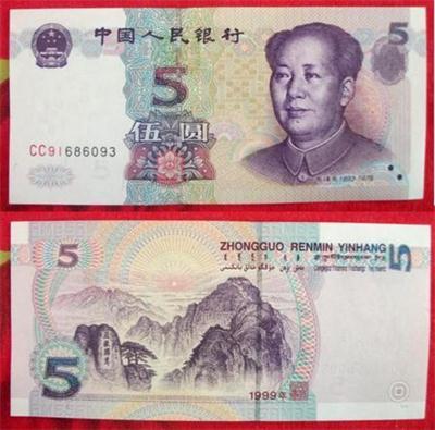 第五套人民币市场价格是多少?