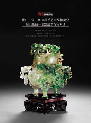 浙江佳宝2016秋季艺术品拍卖会