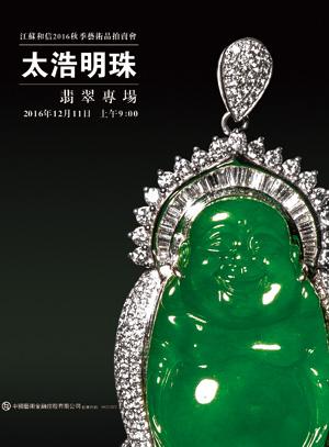 江苏和信2016年秋季艺术品拍卖会