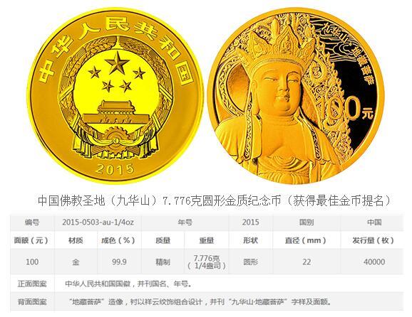 2017世界硬币大奖单项奖提名 我国三枚纪念币入围