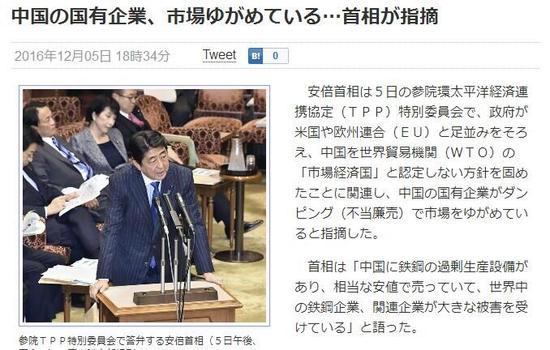 日媒:将与欧美保持同步 不承认中国市场经济国地位