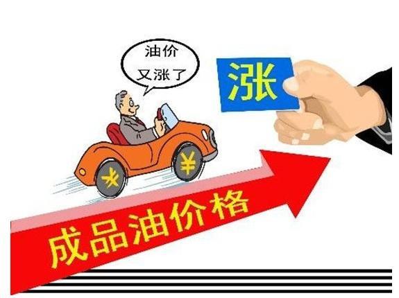 12月14日成品油价调整最新消息油价上调350元/吨