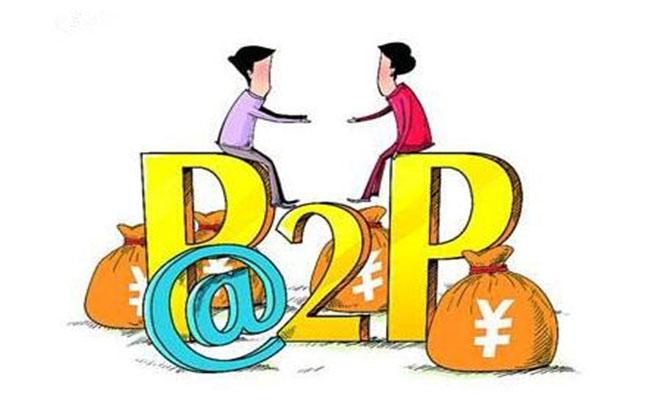什么是P2P平台