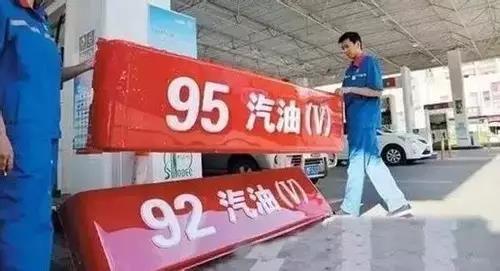 95号汽油最新价格